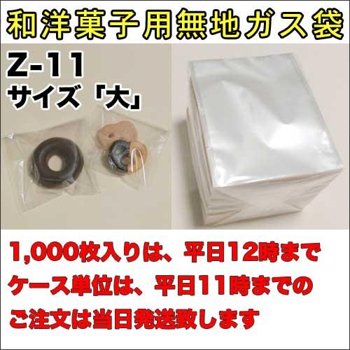 Z-11/100枚
